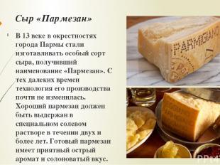 Сыр «Пармезан» В 13 веке в окрестностях города Пармы стали изготавливать особый