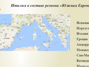Италия в составе региона «Южная Европа» Испания Португалия Италия Греция Андорра