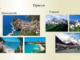 Туризм Приморский Горный