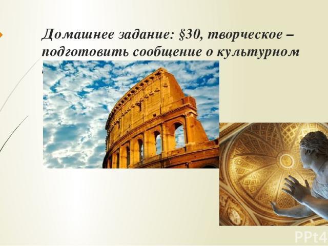 Домашнее задание: §30, творческое – подготовить сообщение о культурном наследии Италии.