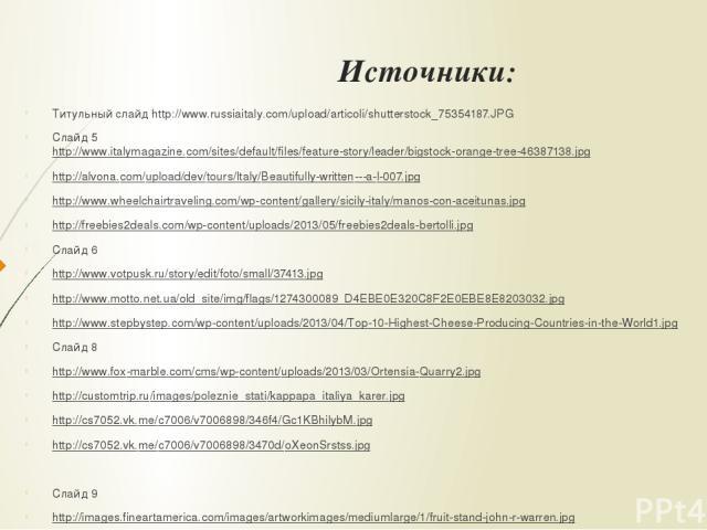 Источники: Титульный слайд http://www.russiaitaly.com/upload/articoli/shutterstock_75354187.JPG Cлайд 5 http://www.italymagazine.com/sites/default/files/feature-story/leader/bigstock-orange-tree-46387138.jpg http://alvona.com/upload/dev/tours/Italy/…