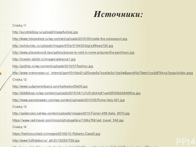 Источники: Cлайд 11 http://eurotripblog.ru/upload/image/kolizej.jpg http://www.fotosselect.ru/wp-content/uploads/2015/05/inside-the-colosseum.jpg http://avtoturistu.ru/uploads/images/9/0/a/5/16430/big/a4f8eee724.jpg http://www.placestovisit.tips/gal…