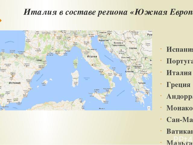 Италия в составе региона «Южная Европа» Испания Португалия Италия Греция Андорра Монако Сан-Марино Ватикан Мальта