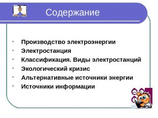 Содержание Производство электроэнергии Электростанция Классификация. Виды электр