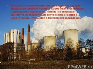 Тепловые электростанции сильно загрязняют воздух продуктами сгорания топлива. Кр
