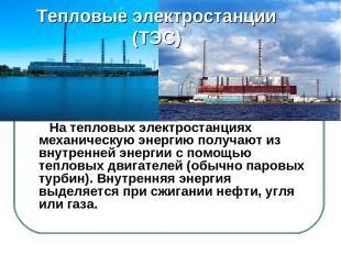 Тепловые электростанции (ТЭС) На тепловых электростанциях механическую энергию п