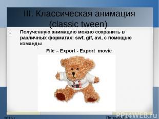 2015 г. Петрова Л.Б. III. Классическая анимация (classic tween) Полученную анима