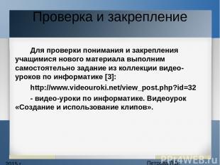 2015 г. Петрова Л.Б. Проверка и закрепление Для проверки понимания и закрепления