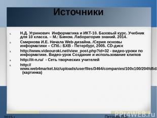2015 г. Петрова Л.Б. Источники Н.Д. Угринович Информатика и ИКТ-10. Базовый курс
