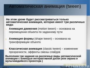 2015 г. Петрова Л.Б. Автоматическая анимация (tween) Выполним три задания на раз