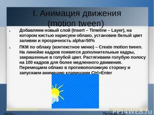 2015 г. Петрова Л.Б. I. Анимация движения (motion tween) Добавляем новый слой (I