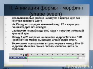 2015 г. Петрова Л.Б. II. Анимация формы - морфинг (shape tween) Создадим новый ф