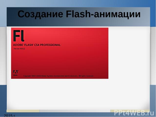 2015 г. Создание Flash-анимации