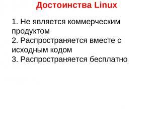 Достоинства Linux 1. Не является коммерческим продуктом 2. Распространяется вмес