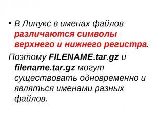 В Линукс в именах файлов различаются символы верхнего и нижнего регистра. Поэтом