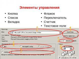 Элементы управления Кнопка Список Вкладка Флажок Переключатель Счетчик Текстовое