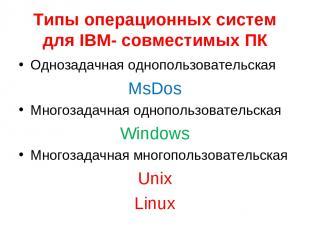 Типы операционных систем для IBM- совместимых ПК Однозадачная однопользовательск