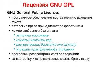 Лицензия GNU GPL GNU General Public Licence: программное обеспечение поставляетс