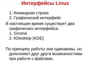 Интерфейсы Linux 1. Командная строка 2. Графический интерфейс В настоящее время