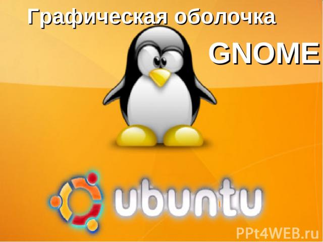 Графическая оболочка GNOME