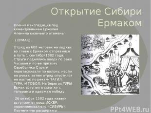 Открытие Сибири Ермаком Военная экспедиция под командованием Ермолая Аленина каз