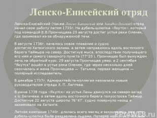 Ленско-Енисейский отряд Ленско-Енисейский (такжеЛенско-ХатангскийилиЗападно-Л