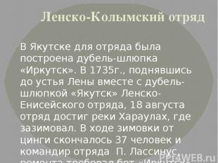 Ленско-Колымский отряд В Якутске для отряда была построена дубель-шлюпка «Иркутс
