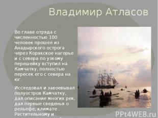 Владимир Атласов Во главе отряда с численностью 100 человек прошел из Анадырског