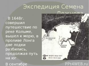 Экспедиция Семена Дежнева В 1648г. совершил путешествие по реке Колыме, вышел к