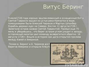 Витус Беринг 9 июля1728 года хорошо зашпаклеванный и оснащенный бот « Святой Гав