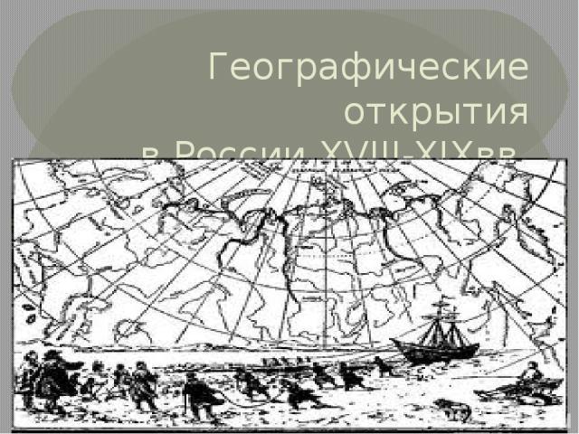 Географические открытия в России XVIII-XIXвв.