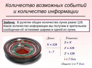 Задача: В рулетке общее количество лунок равно 128. Какое количество информации