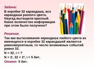 Задача: В коробке 32 карандаша, все карандаши разного цвета. Наугад вытащили кра