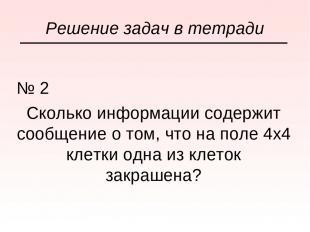 № 2 Сколько информации содержит сообщение о том, что на поле 4х4 клетки одна из