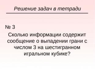 № 3 Сколько информации содержит сообщение о выпадении грани с числом 3 на шестиг