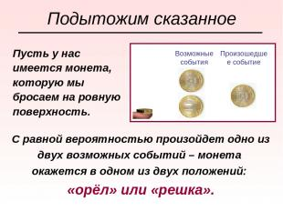 Подытожим сказанное Пусть у нас имеется монета, которую мы бросаем на ровную пов