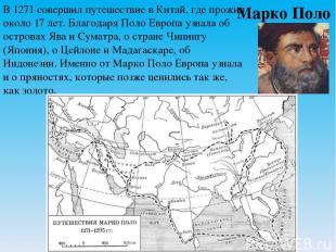 Марко Поло В 1271 совершил путешествие в Китай, где прожил около 17 лет. Благода