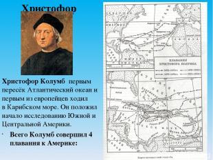 Христофор Колумб Христофор Колумбпервым пересёкАтлантический океани первым и