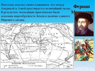 Фернан Магеллан Магеллан доказал своим плаванием, что между Америкой и Азией про