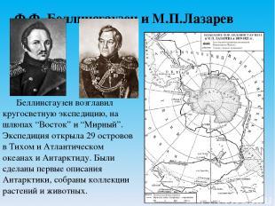 Ф.Ф. Беллинсгаузен и М.П.Лазарев Беллинсгаузен возглавил кругосветную экспедицию