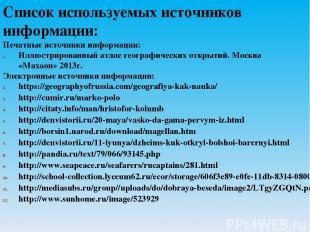 Список используемых источников информации: Печатные источники информации: Иллюст