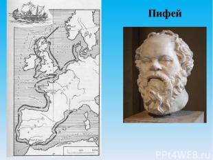 Пифей