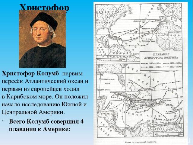 Христофор Колумб Христофор Колумбпервым пересёкАтлантический океани первым из европейцев ходил вКарибском море. Он положил начало исследованиюЮжнойи Центральной Америки. Всего Колумб совершил 4 плавания к Америке: