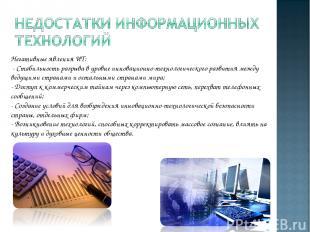 Негативные явления ИТ: - Стабильность разрыва в уровне инновационно-технологиче