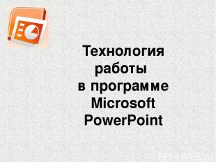 Технология работы в программе Microsoft PowerPoint