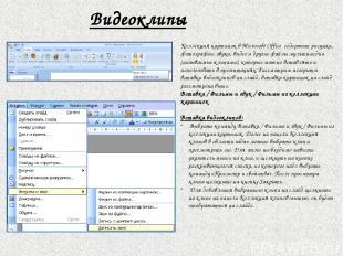 Видеоклипы Коллекция картинок в Microsoft Office содержит рисунки, фотографии, з