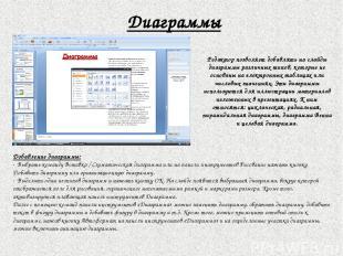 Диаграммы Добавление диаграммы: · Выбрать команду Вставка / Схематическая диагра