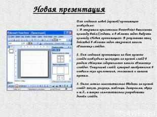 Новая презентация Для создания новой (пустой) презентации необходимо: 1. В откры