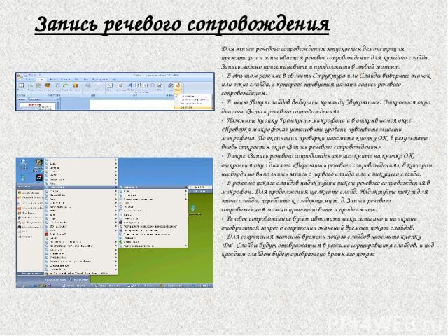 Запись речевого сопровождения Для записи речевого сопровождения запускается демонстрация презентации и записывается речевое сопровождение для каждого слайда. Запись можно приостановить и продолжить в любой момент. · В обычном режиме в области Структ…