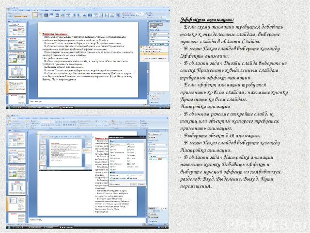 Эффекты анимации: · Если схему анимации требуется добавить только к определенным слайдам, выберите нужные слайды в области Слайды. · В меню Показ слайдов выберите команду Эффекты анимации. · В области задач Дизайн слайда выберите из списка Примени…